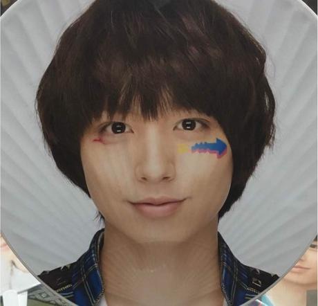伊野尾慧 ジャンボうちわ コンサートグッズの画像