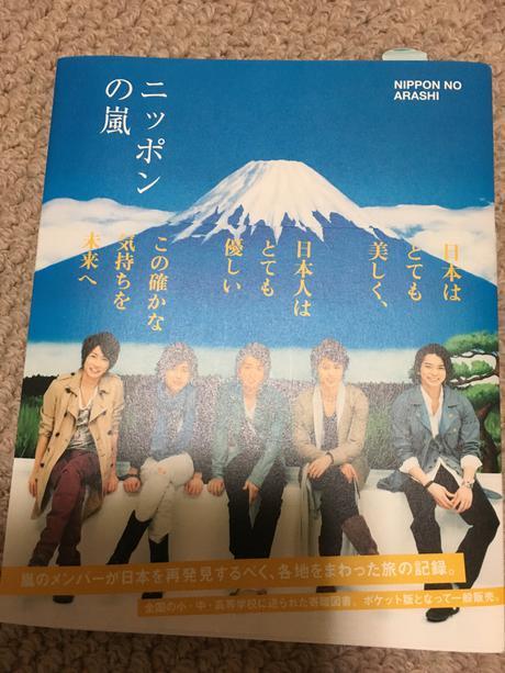 ニッポンの嵐 グッズの画像