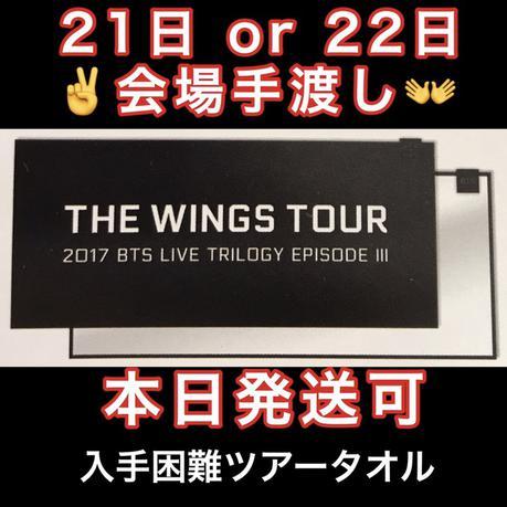 本日会場手渡し☆発送可 タオル BTS THE WINGS TOUR ライブグッズの画像