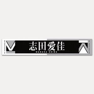 志田愛佳 推しメンタオル ライブ・握手会グッズの画像