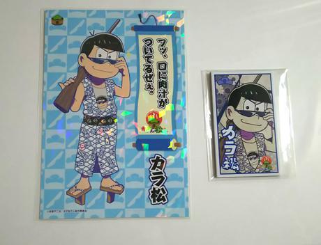 おそ松さん おんせん松 カラ松 ポストカード&めんこセット グッズの画像