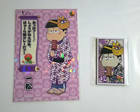 おそ松さん おんせん松 一松 ポストカード&めんこセット グッズの画像