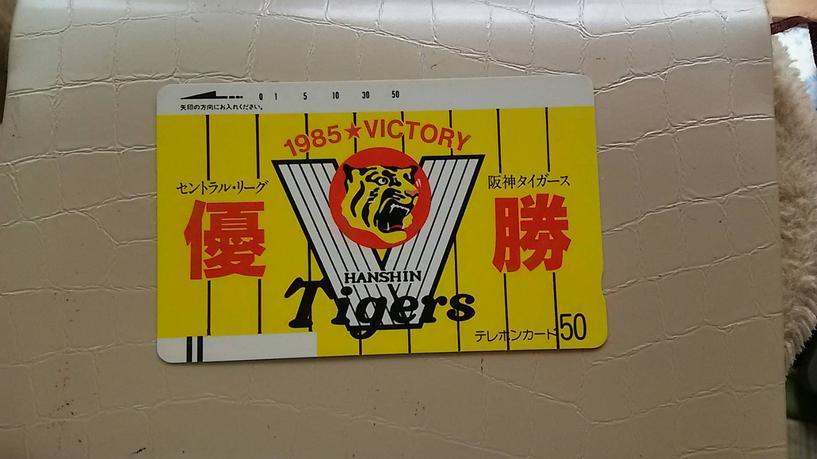 阪神タイガーズ1985年優勝記念 未使用テレカ グッズの画像