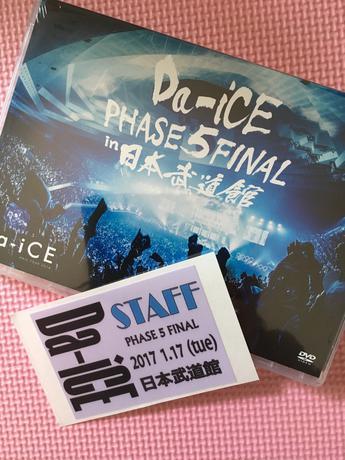 Da-iCE武道館DVD2枚組 ライブグッズの画像