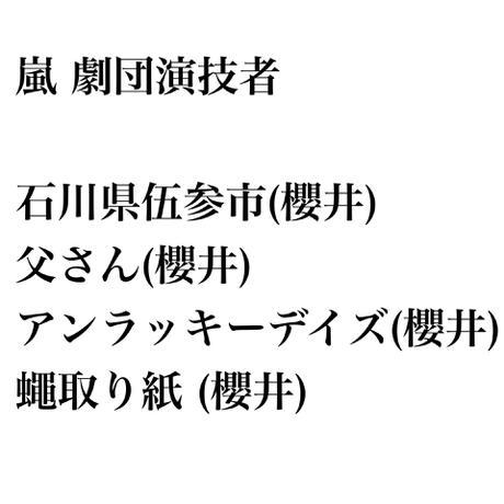 嵐 演団演技者 コンサートグッズの画像