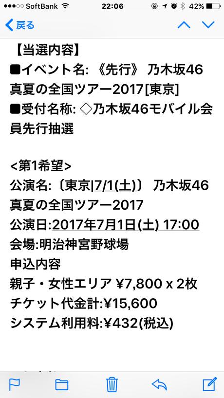 真夏の全国ツアー2017  7/1 ライブ・握手会グッズの画像