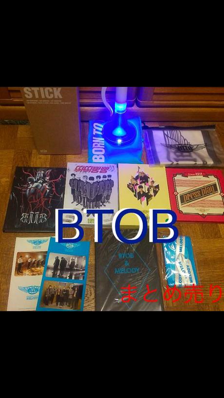 【BTOB韓国ファンクラブ】BTOBレア限定商品!現地ファンクラブグッズ! ライブグッズの画像