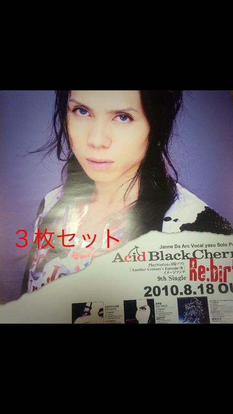【ポスター】AcidBlackCherryポスター ライブグッズの画像