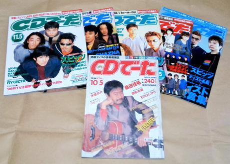 スピッツ掲載雑誌1 【CDでーた 6冊セット (1994~2002)】 ライブグッズの画像