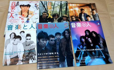 スピッツ掲載雑誌3 【音楽と人 7冊セット (1996~2007)】 ライブグッズの画像