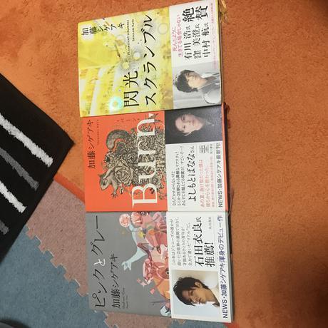 加藤シゲアキ 小説セット コンサートグッズの画像