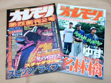 スピッツ掲載雑誌9 【オレモリ 2冊セット  (1998、1999) 】 ライブグッズの画像