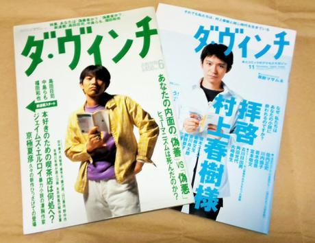 スピッツ掲載雑誌10 【ダ・ヴィンチ 2冊セット (1998、2002) 】 ライブグッズの画像
