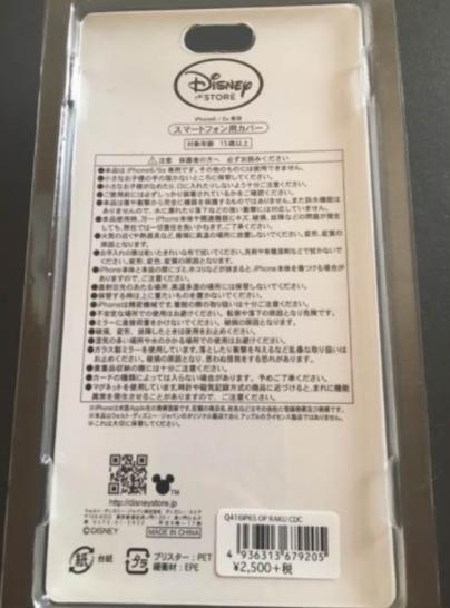 チップ&デール iphone6/6s ケース