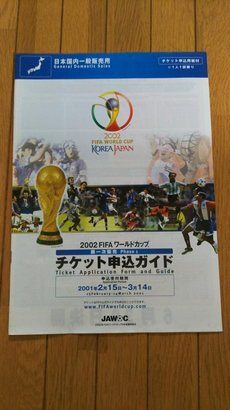 2002日韓W杯チケット申込ガイド グッズの画像