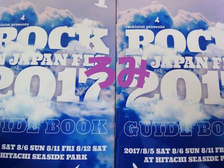 ROCK IN JAPAN FESTIVAL 2017 ガイドブック 送料無料 ライブグッズの画像