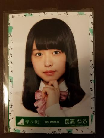 欅坂46 長濱ねるさん 写真1枚 ライブ・握手会グッズの画像