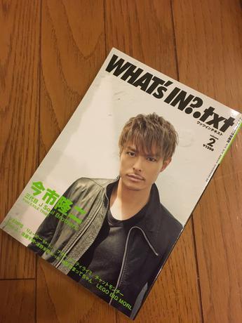 WHAT's IN?.txt volume2 三代目JSB 今市隆二 ライブグッズの画像