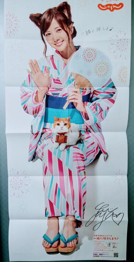 乃木坂46 白石麻衣 じゃらんポスター セブンイレブン配布 ライブ・握手会グッズの画像