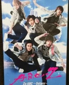 A.B.C-Z Za ABC 〜5stars〜DVD  (美品)