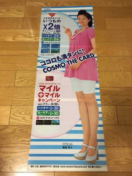 【希少非売品未使用】コスモ石油POP 榮倉奈々 グッズの画像