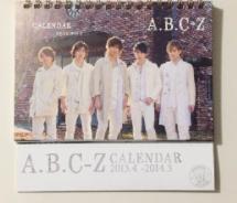 A.B.C-Z 2013〜2014カレンダー (美品)