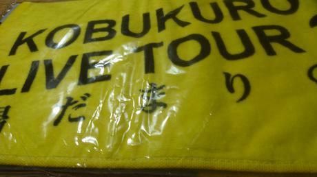 KOBUKURO LIVE TOUR 2014 陽だまりの道 マフラータオル ライブグッズの画像