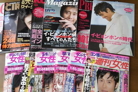 イ・ビョンホン表紙または特集記事雑誌14点 グッズの画像