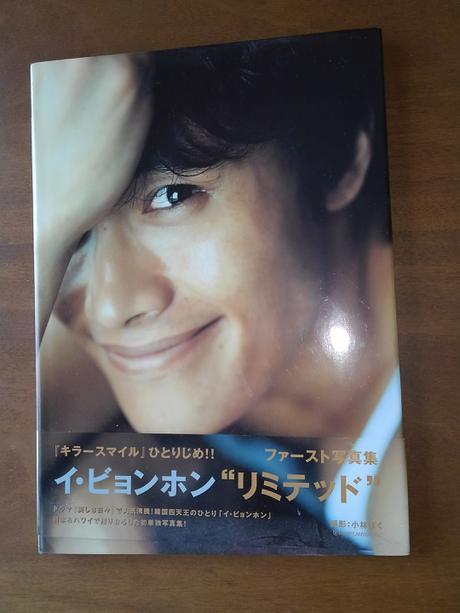 イ・ビョンホン2004年初版写真集「リミテッド」 グッズの画像