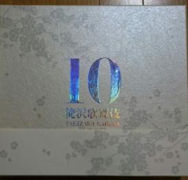 滝沢歌舞伎よ~いやさぁ~盤 Blu-ray&DVD 2015年