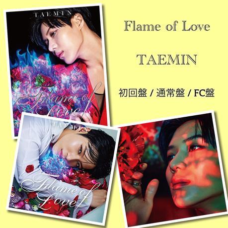 テミン Flame of Love 3種 ライブグッズの画像
