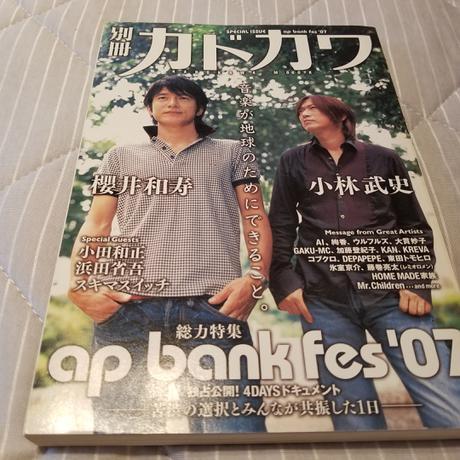 Mr.Children 「別冊カドカワ」apbankfes'07 総力特集 ライブグッズの画像