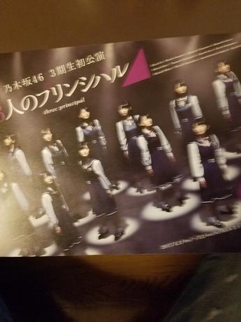 乃木坂46 三期生 3人のプリンシパルチラシ 3セット ライブ・握手会グッズの画像