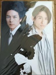 滝沢歌舞伎2016 クリアファイル(新品)