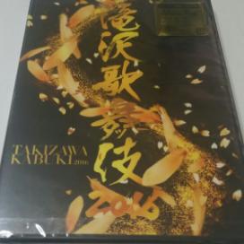 滝沢歌舞伎2016 DVD (新品未開封)