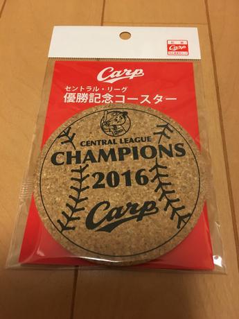 広島東洋カープ 優勝記念コースター