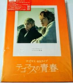 テゴマス 4thライブ テゴマスの青春 DVD (新品未開封)