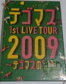 テゴマス テゴマスのうた DVD(初回限定盤)(美品)