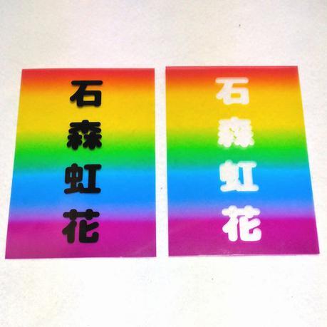 虹色サイリウムシート ② ライブ・握手会グッズの画像