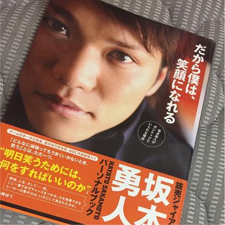 坂本勇人 ファンブック グッズの画像