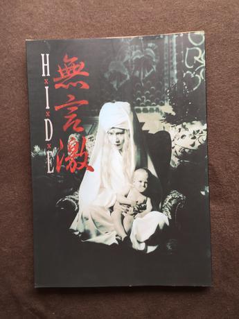 HIDE/無言劇 Visual & Hard Shock 写真集 (初版) ライブグッズの画像