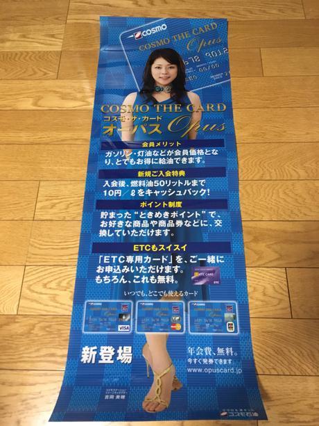 【非売品未使用】コスモ石油POP 吉岡美穂 グッズの画像