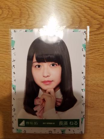 けやき坂46 長濱ねるさん写真 ライブ・握手会グッズの画像