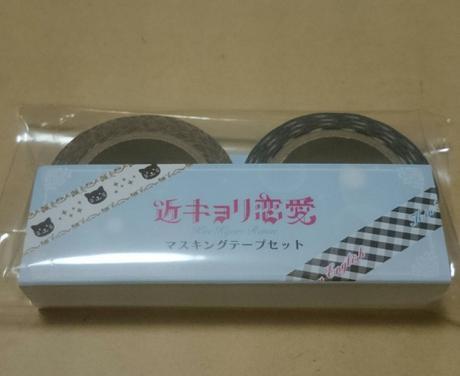 未開封 マスキングテープセット(近キョリ恋愛) コンサートグッズの画像