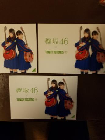 欅坂46 不協和音 タワーレコード特典 ライブ・握手会グッズの画像