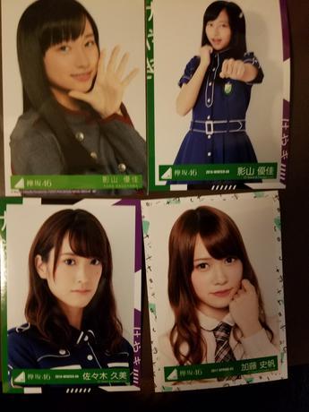 けやき坂46 写真 ライブ・握手会グッズの画像