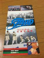 SMAP会報No.4 コンサートグッズの画像