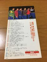 SMAP会報No.4 コンサートグッズの画像 2枚目
