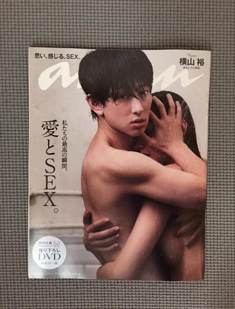 横山君表紙 雑誌anan リサイタルグッズの画像