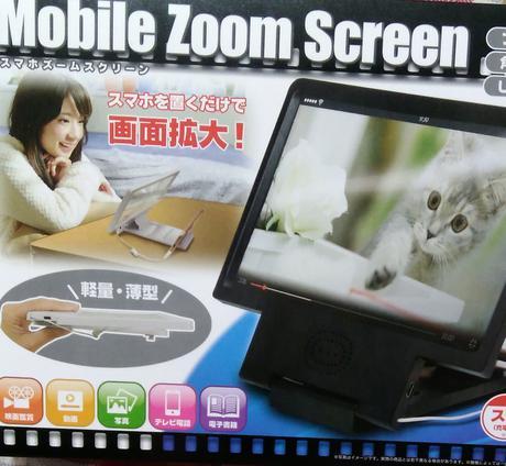 スマホズームスクリーン Mobile Zoom Screen グッズの画像